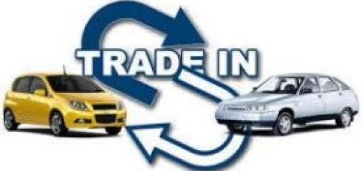 Trade-in (трейд-ин) в Росии, достоинства и недостатки обмена