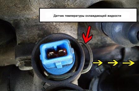 Датчик температуры охлаждающей жидкости двигателя - ДТОЖ
