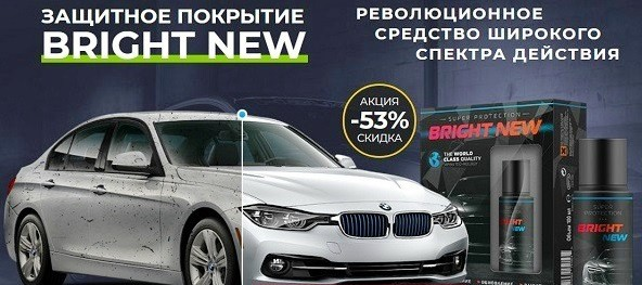 Купить Bright New - моментальное восстановление и защита ЛКП автомобиля