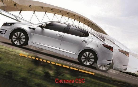 Что такое CSC в автомобиле и для чего нужна: принцип работы
